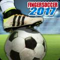 手指足球-
