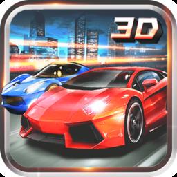 街道赛车3D-