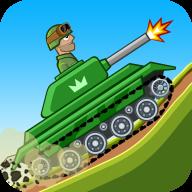 山地坦克大战-