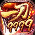 一刀9999(超V)-