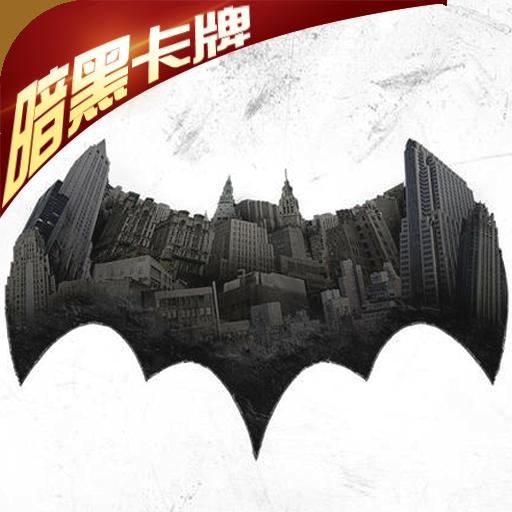 蝙蝠侠:暗黑骑士-